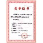 优良奖-南昌正荣大湖之都南湖西岸1#高层3#工程