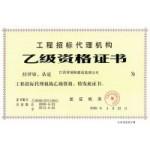 工程招标代理机构乙级资格证书