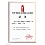 2014年度南昌市优质结构工程奖