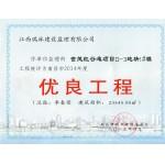 2014年度南昌市优良工程奖